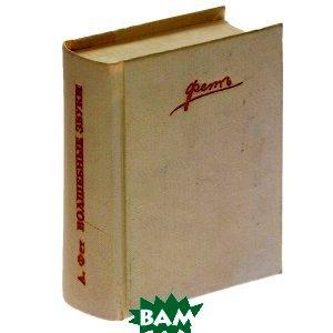Купить Волшебные звуки, Можайский полиграфический комбинат, Афанасий Фет, 5-8493-0019-8