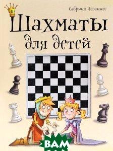 Купить Шахматы для детей, ЭКСМО, Сабрина Чеваннес, 978-5-699-78107-2