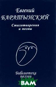 Евгений Баратынский. Стихотворения и поэмы