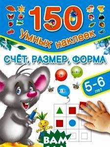 Купить Счет, размер, форма. 5-6 лет, АСТ, Дмитриева В.Г., 978-5-17-087407-1