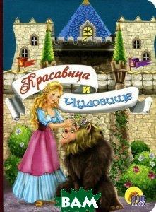 Купить Красавица И Чудовище, Проф-Пресс, Перро Ш., 978-5-378-11577-8