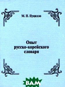 Опыт русско-корейского словаря