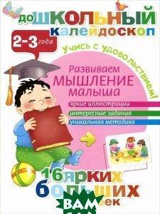 Купить Развиваем мышление малыша. 2-3 года (+ наклейки), АСТ, 978-5-17-089448-2