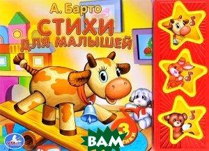 Купить А. Барто. Стихи для малышей. Книжка-игрушка, С-Трейд, Агния Барто, 978-5-506-00103-4