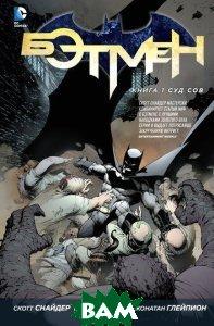 Купить Бэтмен. Книга 1. Суд Сов, АЗБУКА, Скотт Снайдер, 978-5-389-08860-3