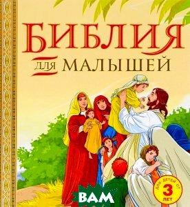 Купить Библия для малышей. Великие истории Священного писания Ветхого и Нового Заветов, ЭКСМО, 978-5-699-77531-6