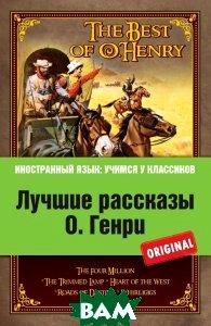 Купить Лучшие рассказы О. Генри / The Best оf O. Henry, ЭКСМО, 978-5-699-68433-5