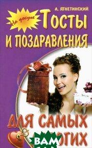 Купить Тосты и поздравления для самых дорогих, Букмастер, А. Ягнетинский, 978-985-570-115-7