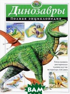 Купить Динозавры. Полная энциклопедия, ЭКСМО, Тамара Грин, 978-5-699-81048-2