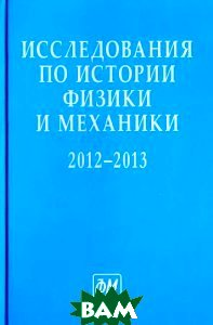 Исследования по истории физики и механики. 2012-2013