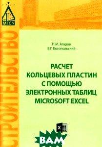 Купить Расчет кольцевых пластин с помощью электронных таблиц Microsoft Excel. Учебное пособие, МГСУ, Н. М. Атаров, В. Г. Богопольский, 978-5-7264-1004-3