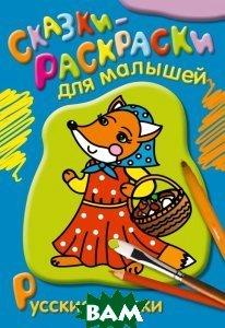 Купить Русские сказки. Раскраска, ЭКСМО, 978-5-699-78422-6