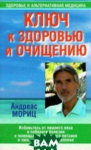 Купить Ключ к здоровью и очищению, ПОПУРРИ, Андреас Мориц, 978-985-15-1901-5