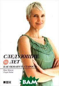 Купить Следующие 50 лет: Как обмануть старость (обложка), Альпина Нон-фикшн, 978-5-91671-427-2
