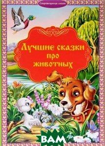 Купить Лучшие сказки про животных, ФЕНИКС, 978-5-222-24429-6