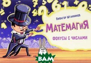 Купить Матемагия. Фокусы с числами, ФЕНИКС, Пифагор Штанников, 978-5-222-24895-9