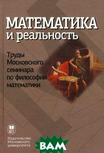 Математика и реальность. Труды Московского семинара по философии математики