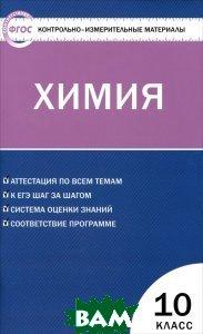 Купить Химия. 10 класс. Контрольно-измерительные материалы, ВАКО, 978-5-408-02153-6