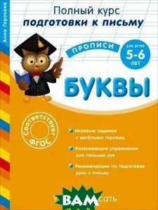 Купить Учимся писать. Буквы. Для детей 5-6 лет, ЭКСМО, Анна Горохова, 978-5-699-78567-4