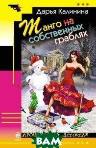 Купить Танго на собственных граблях, ЭКСМО, Дарья Калинина, 978-5-699-80415-3