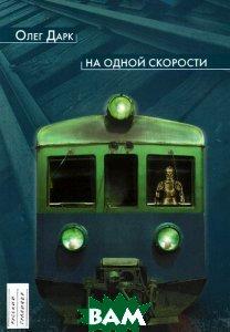 Купить На одной скорости, Русский Гулливер, Олег Дарк, 978-5-91627-141-6