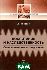 Купить Воспитание и наследственность. Социологическое исследование, ЛКИ, Ж. М. Гюйо, 978-5-382-00310-8