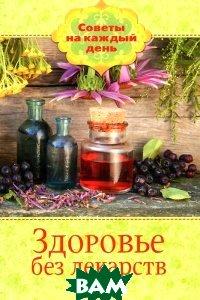 Купить Здоровье без лекарств, Газетный мир, 978-5-4423-0114-4