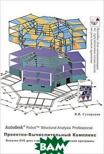 Купить Autodesk Robot Structural Analysis Professional. Проектно-вычислительный комплекс. Справочно-учебное пособие, Издательство Ассоциации строительных вузов, В. В. Сухоруков, 978-5-93093-683-4