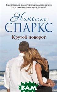 Купить Крутой поворот, АСТ, Николас Спаркс, 978-5-17-091509-5
