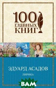 Купить Эдуард Асадов. Лирика, ЭКСМО, 978-5-699-81499-2