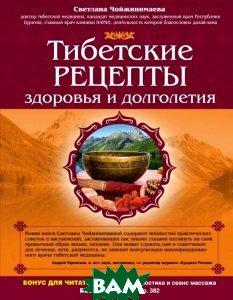 Купить Тибетские рецепты здоровья и долголетия, ЭКСМО, Светлана Чойжинимаева, 978-5-699-71474-2