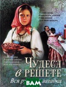 Купить Чудеса в решете. Вся русская загадка, Олма Медиа Групп, 978-5-373-07420-9