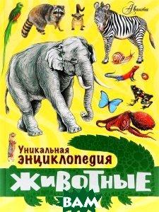 Купить Животные. Уникальная энциклопедия, АСТ, Ю. Н. Касаткина, 978-5-17-089265-5