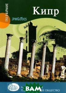 Купить Кипр (изд. 2013 г. ), ВЕЧЕ, Джек Алтмэн, 978-5-4444-1507-8
