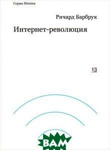 Купить Интернет-революция, Ад Маргинем, Ричард Барбрук, 978-5-91103-241-8