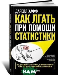 Купить Как лгать при помощи статистики, Альпина Паблишер, Дарелл Хафф, 978-5-9614-6705-5