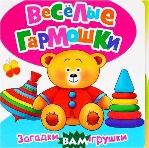 Купить Загадки про игрушки, РОСМЭН, М. Л. Грозовский, М. В. Дружинина, Н. Г. Волкова, 978-5-353-07388-8