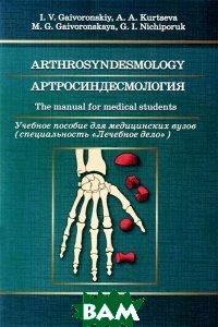 Купить Arthrosyndesmology: The Manual for Medical Students, СпецЛит, И. В. Гайворонский, А. А. Курцева, М. Г. Гайворонская, Г. И. Ничипорук, 978-5-299-00661-2