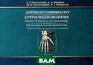 Купить Arthrosyndesmology: Students Workbook on Arthrosyndesmology, СпецЛит, И. В. Гайворонский, А. А. Курцева, М. Г. Гайворонская, Г. И. Ничипорук, 978-5-299-00662-9