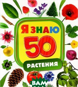 Купить Растения, РОСМЭН, 978-5-353-07167-9