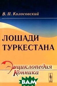 Купить Лошади Туркестана, Либроком, В. П. Колосовский, 978-5-397-04082-2