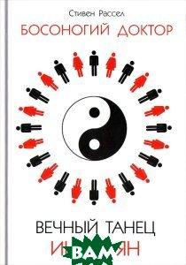 Купить Вечный танец Инь и ян, РИПОЛ КЛАССИК, Стивен Рассел, 978-5-386-08348-9