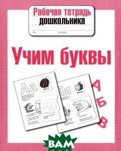 Купить Учим буквы. Рабочая тетрадь, Стрекоза-Пресс, 978-5-479-01292-1