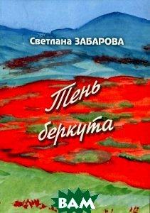 Купить Тень беркута, ПЕТРОПОЛИС, Светлана Забарова, 978-5-9676-0673-1