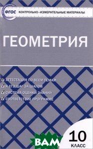Купить Геометрия. 10 класс. Контрольно-измерительные материалы, ВАКО, 978-5-408-02144-4