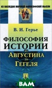 Купить Философия истории от Августина до Гегеля, ЛЕНАНД, В. И. Герье, 978-5-9710-2320-3