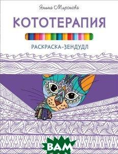 Купить Кототерапия. Раскраска-зендудл, Питер, Янина Миронова, 978-5-496-01836-4