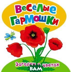 Купить Загадки о цветах, РОСМЭН, 978-5-353-07458-8