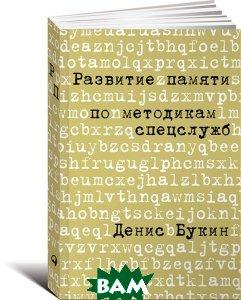 Купить Развитие памяти по методикам спецслужб. Карманная версия, Альпина Паблишер, Денис Букин, 978-5-9614-5120-7
