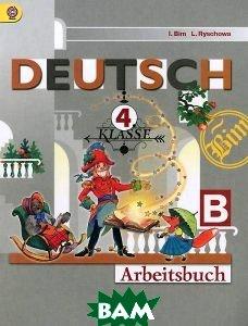 Купить Deutsch: 4 Klasse: Arbeitsbuch B / Немецкий язык. 4 класс. Рабочая тетрадь. Часть Б, Просвещение, И. Л. Бим, Л. И. Рыжова, 978-5-09-034460-9